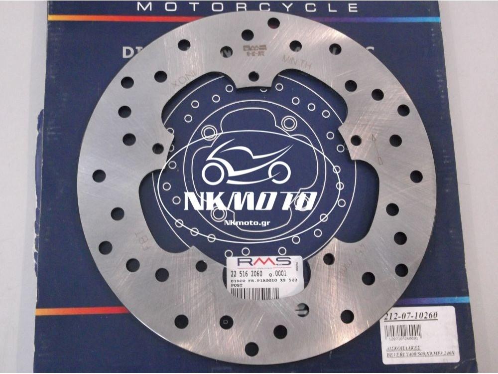 ΔΙΣΚΟΠΛΑΚΑ ΠΙΣΩ BEVERLY - X9 - MP3 400-500 RMS